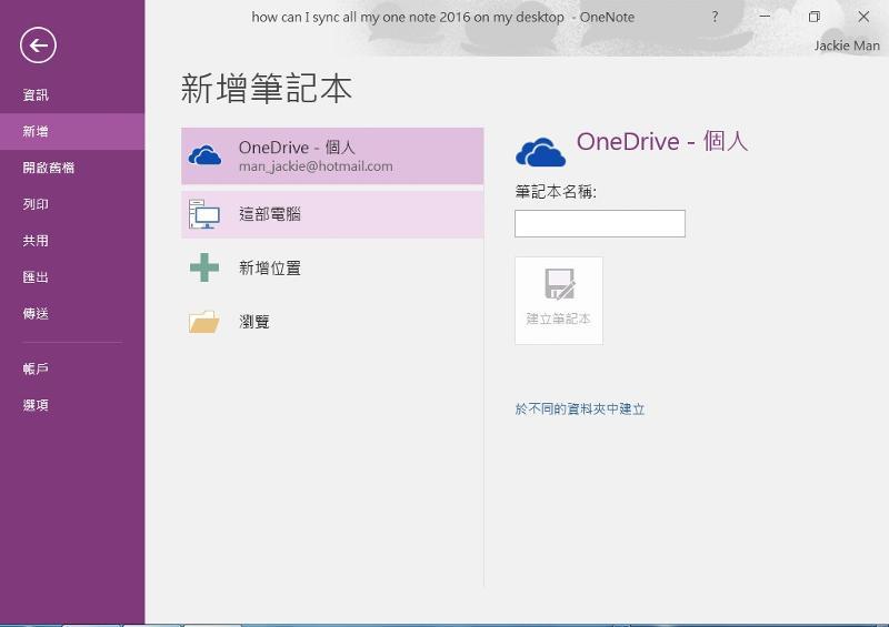 OneDrive in OneNote