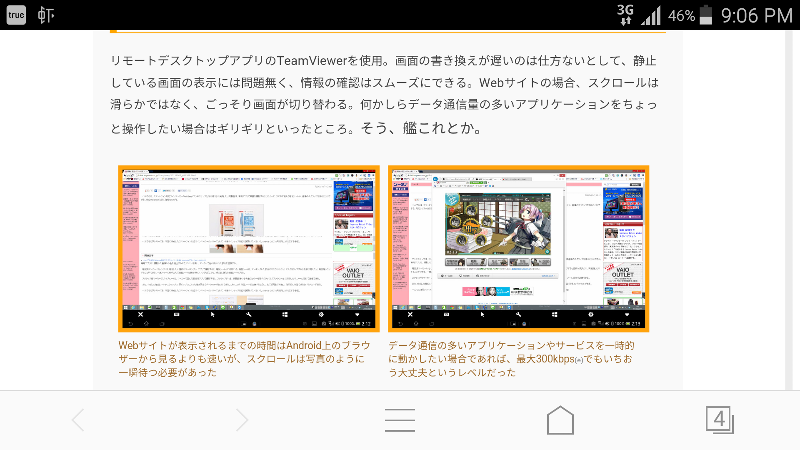 Teamviewer use case