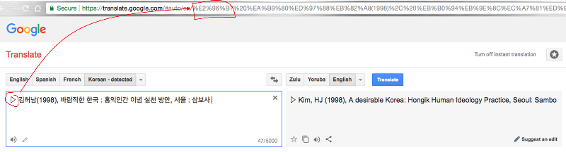 Google Translate - Korean to English transcoding example
