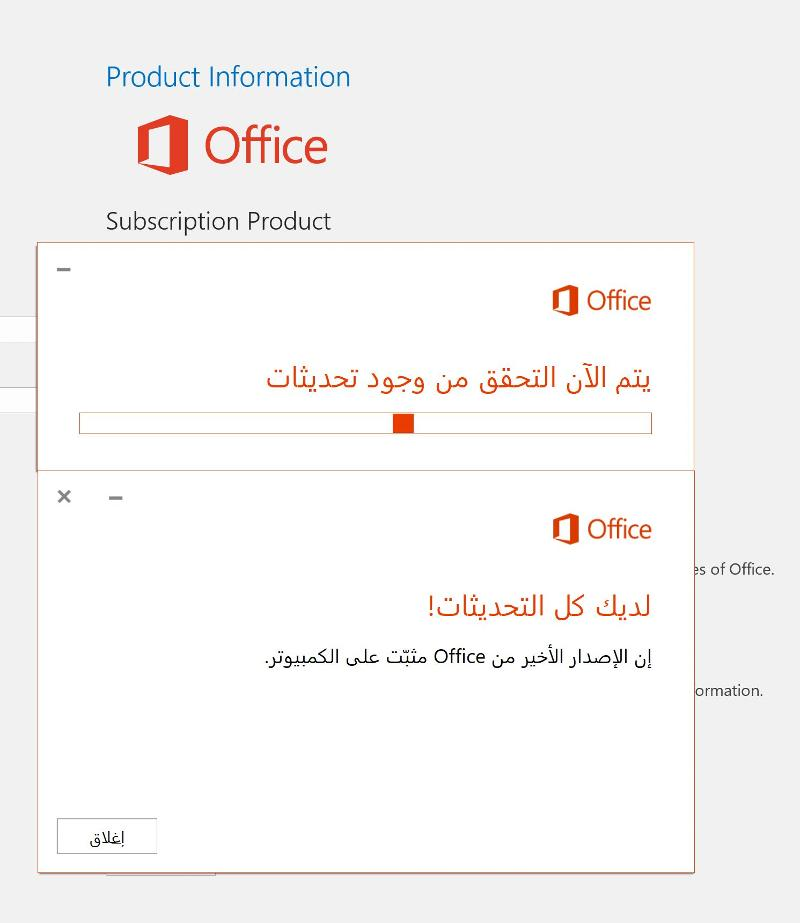Office 365-outlook 2016-office updates-update now -arabic