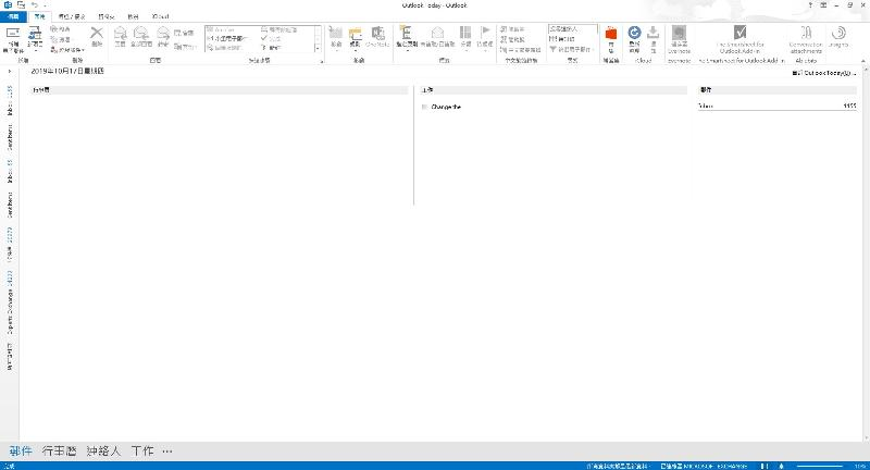 Outlook Startup Screen
